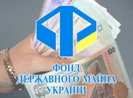 The state property Fund decided to privatize PJSC Agrarian Fund and SFGCU